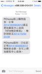 台灣網上購物手機簡訊範例